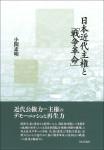 『日本近代主権と「戦争革命」』
