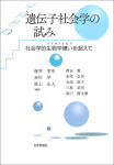 『遺伝子社会学の試み』