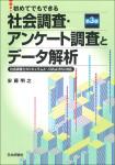 『初めてでもできる 社会調査・アンケート調査とデータ解析[第3版]』