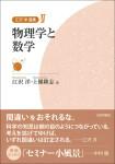 『物理学と数学』《江沢洋選集 第4巻》