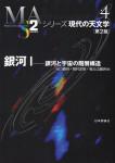 『銀河1[第2版]銀河と宇宙の階層構造』