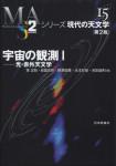 『宇宙の観測 1[第2版]──光・赤外天文学』