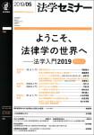 『法学セミナー』2019年5月号