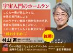 6tsunobig_murayama_pop