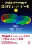 『理論物理学のための幾何学とトポロジー2[原著第2版]』