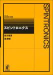 『スピントロニクス』