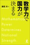 『数学力で国力が決まる』