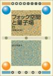 『フォック空間と量子場[上] 増補改訂版』