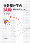 『微分積分学の試練 実数の連続性とε-δ』