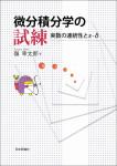 『微分積分学の試練』
