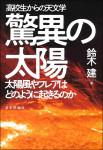 『高校生からの天文学 驚異の太陽』