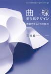 『曲線折り紙デザイン 曲線で折る7つの技法』