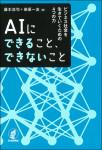 『AIにできること、できないこと』