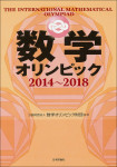 『数学オリンピック2014-2018』