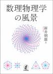 『数理物理学の風景』