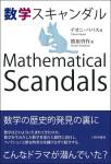 『数学スキャンダル』