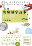 『実験数学読本2』