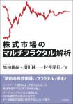 『株式市場のマルチフラクタル解析』