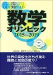 『数学オリンピック2015-2019』