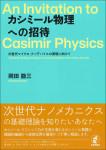 『カシミール物理への招待』
