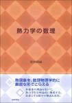 『熱力学の数理』
