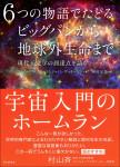 『6つの物語でたどるビッグバンから地球外生命まで』