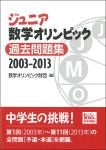 『ジュニア数学オリンピック 過去問題集2003―2013』