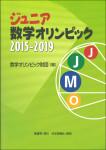 『ジュニア数学オリンピック2015-2019』