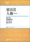 《憲法2 人権[第2版]》NBSシリーズ