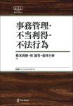 『事務管理・不当利得・不法行為』《日評ベーシック・シリーズ》