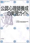 『公認心理師養成の実習ガイド』