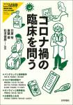 『コロナ禍の臨床を問う』