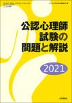 『公認心理師試験の問題と解説2021』