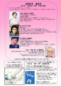 「つながる! かわさきのハルモニ展」 & 出版記念座談会チラシ2