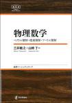 『物理数学 ベクトル解析・複素解析・フーリエ解析』