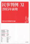 『民事判例11 2015年前期』