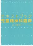 『テキストブック児童精神科臨床』