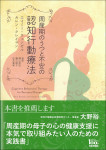 『周産期のうつと不安の認知行動療法』