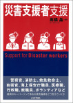 『災害支援者支援』