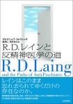 『R.D.レインと反精神医学の道』