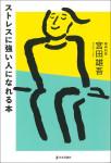 『ストレスに強い人になれる本』