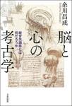 『脳と心の考古学』