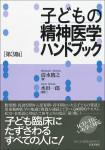 『子どもの精神医学ハンドブック[第3版]』