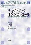 『テキストブック TSプロトコール』
