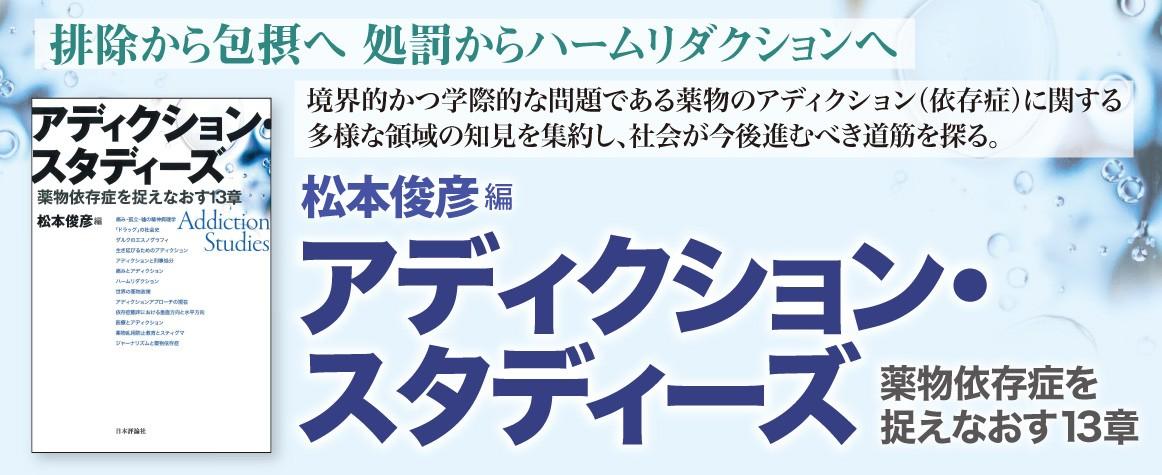 アディクション・スタディーズ_banner