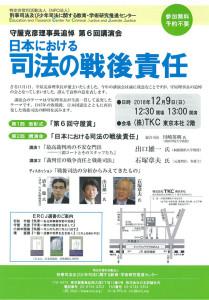 ERCJ 第6回講演会「日本における司法の戦後責任」ポスター