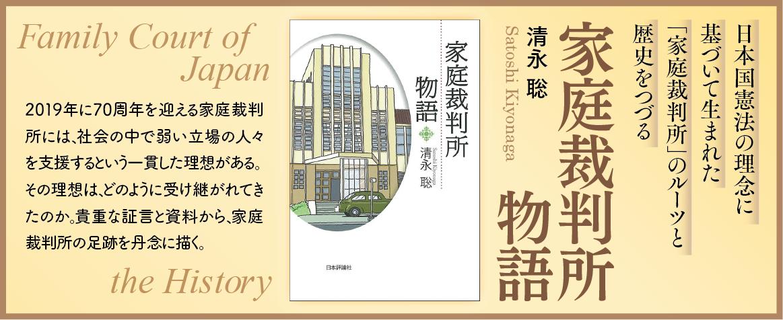 家庭裁判所物語banner
