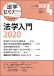 『法学セミナー2020年4月号』