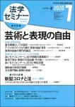 『法学セミナー2020年7月号』