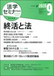 『法学セミナー2020年9月号』